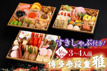 I005.日本料理てら岡・おせち/博多『雅』参段重+博多和牛すきしゃぶセット