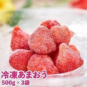 福岡産ブランドいちご・あまおう(冷凍)500g×3袋(粕屋町)【1221759】