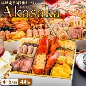 洋風定番3段重おせち Akasaka (特大8寸3段重、44品、4~5人前)【1241077】