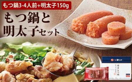 お楽しみ博多満喫セット もつ鍋 あごだし醤油味 3-4人前 と 明太子 150g