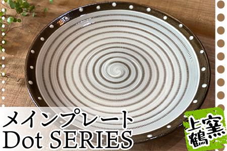 D1【上鶴窯】メインプレート DotSERIES