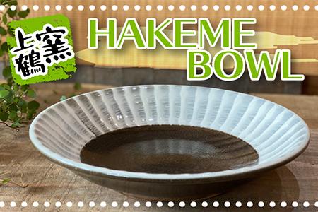 D6【上鶴窯】HAKEME BOWL