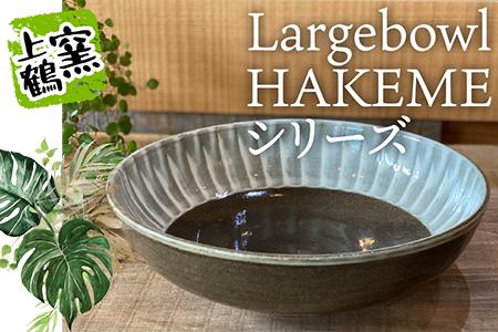 D8【上鶴窯】Large bowl HAKEMEシリーズ