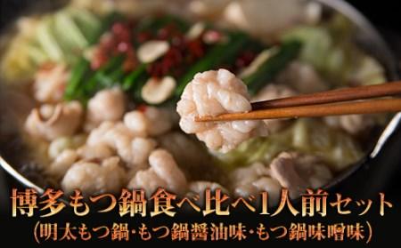 2P16 博多もつ鍋 3種食べ比べ1人前セット(明太もつ鍋・醤油味・味噌味)