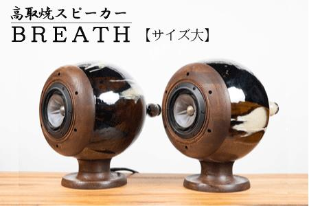 N27【鬼丸雪山窯元】高取焼スピーカー「BREATH」【サイズ大】