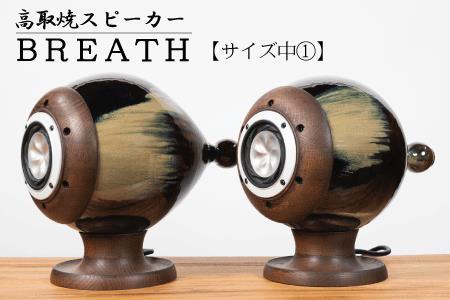 N28【鬼丸雪山窯元】高取焼スピーカー「BREATH」【サイズ中】①