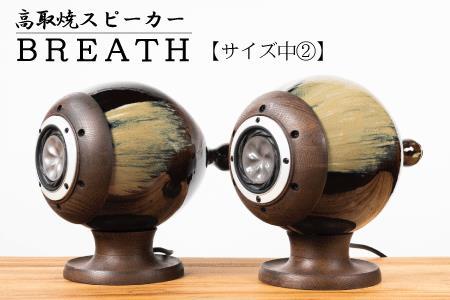 N29【鬼丸雪山窯元】高取焼スピーカー「BREATH」【サイズ中】②