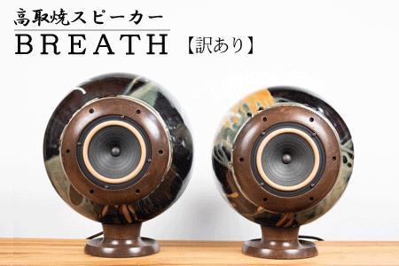 N30【鬼丸雪山窯元】高取焼スピーカー「BREATH」訳あり