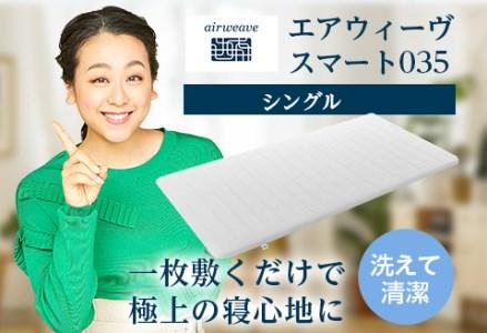 エアウィーヴ スマート 035 シングル【1028251】