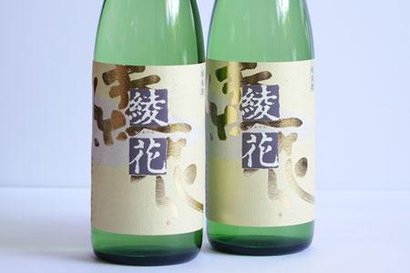 A-15 純米酒「綾花(720ml×2本)」