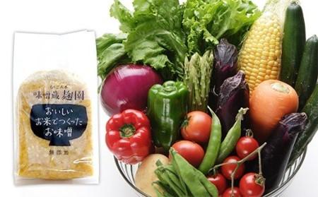 A-17 手作り味噌と旬の野菜セット※11月~発送