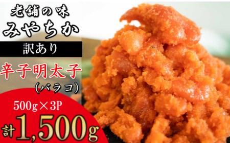 AZ016 福岡県産 訳あり 明太子 1.5kg (500g×3)