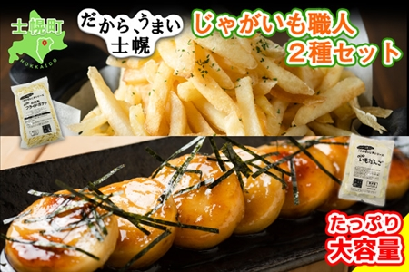 冷凍食品2種セット B 【N24】