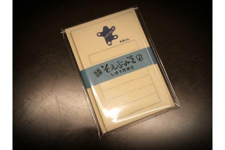 士幌町オリジナルそえぶみ箋5個セット 【D25】