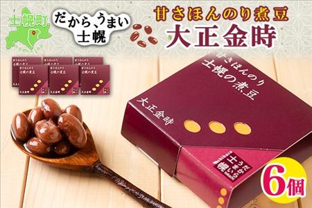 甘さほんのり 士幌の煮豆(大正金時)【N14】