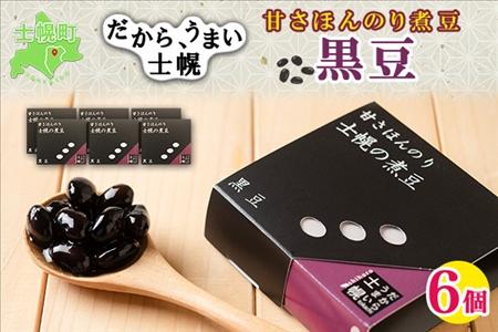 甘さほんのり 士幌の煮豆(黒豆) 【N15】