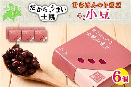 甘さほんのり 士幌の煮豆(小豆) 【N16】