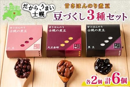 甘さほんのり 士幌の煮豆詰め合わせ 【N17】