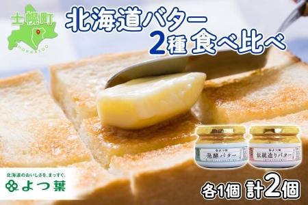 よつ葉(バター詰合せ) 【Y01】