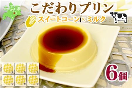 士幌町からの贈り物 スイートコーンプリン(6個入) 【N11】