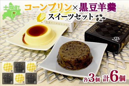 士幌町からの贈り物 スイートコーンプリン・黒豆羊羹セット(6個入)【N13】