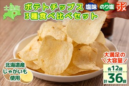 ポテトチップス3箱セット 【N01】