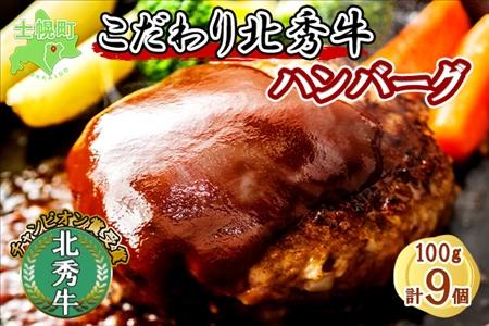 北秀牛ハンバーグ(100g×9個) 【T01】