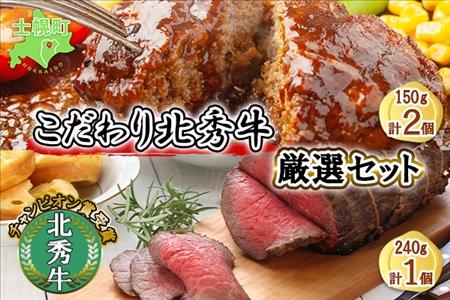 北秀牛ローストビーフ&ハンバーグ 【T05】