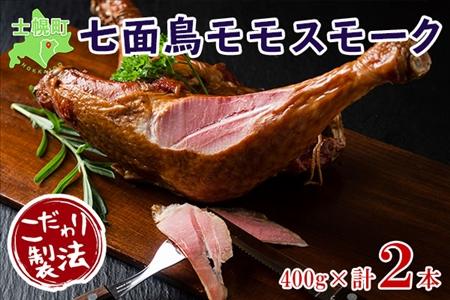 七面鳥モモスモークセット 【K02】