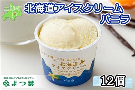 よつ葉(北海道アイスクリーム)バニラ12個セット 【Y05】