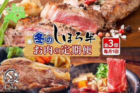 しほろ牛冬の定期便(全3回)【X03】
