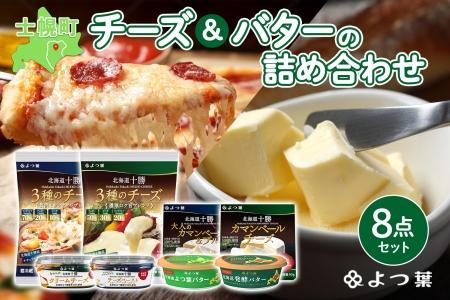 よつ葉(チーズとバターの詰合せA)全8種セット【Y08】