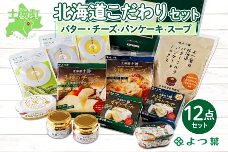 よつ葉(チーズとバターの詰合せB)全10種セット【Y09】