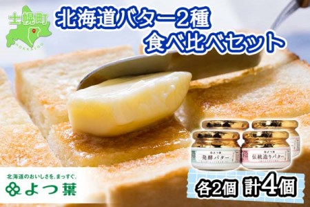 よつ葉(バター詰合せ)2種×2セット 計4個【Y01-2】