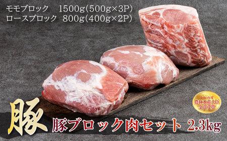 B15 赤村養生館の豚ブロック肉セット(モモブロック2,000g、ロースブロック1,200g)