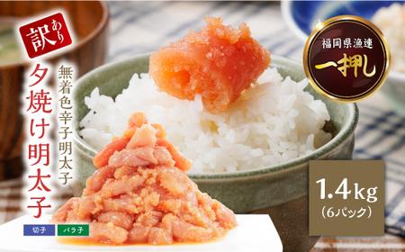 2B1【訳あり】夕焼け明太子(切子)1.4kg