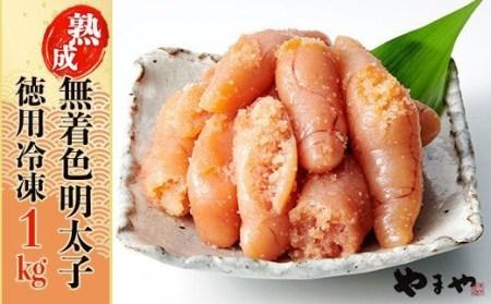 2S1 やまや【訳あり】熟成無着色明太子 徳用冷凍 1kg(500g×2パック)