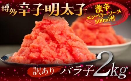 3B2 【訳あり】辛子明太子 切れ子2kg、激辛エンペラーソース500mlのセット