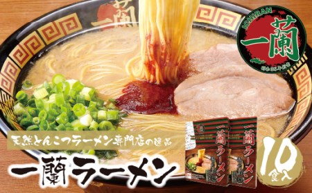 F51-01 至極の天然とんこつ!!一蘭ラーメン博多細麺セット
