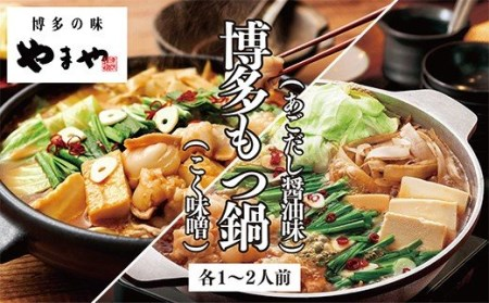 G82-25 やまや 博多もつ鍋食べ比べセット(醤油・味噌)各1~2人前