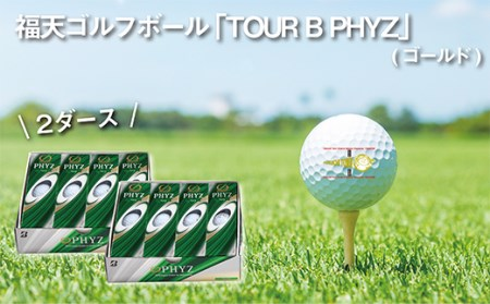G18-61 「福天ゴールド」ゴルフボール(PHYZ・ホワイト)2ダース