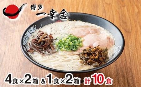 G53-02-01 元祖泡系・渾身の豚骨!!博多一幸舎ラーメン(4食入)2個&(1食入)2個