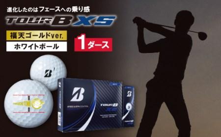 G18-56 「福天ゴールド」ゴルフボール(TOUR B XS・ホワイト)2ダース