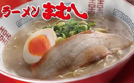 F10-01 お店の味そのまま!!まむし 豚骨ラーメン(生スープ)3食セット