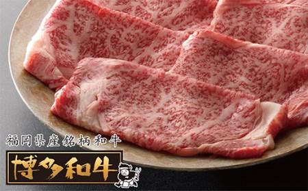 F71-08 大地のえん 博多和牛すきやき用ロース500g(US産焼肉用400g付き)