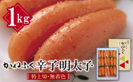 F99-03-02 たっぷり大容量!!かねふく 【訳あり】辛子明太子(太腹切れ子)1kg