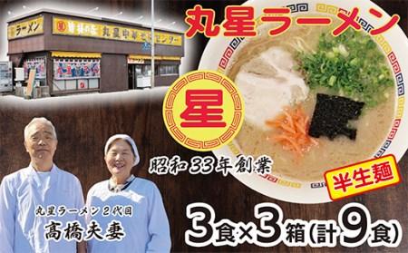 F62-19 口コミから広がった名店の味!!丸星ラーメン(半生麺)9食