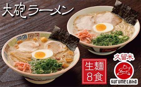 G55-02 久留米ラーメンの真髄!!大砲 生・ラーメン8食(ラーメン4食、昔ラーメン4食)