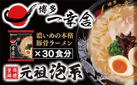 F52-09 本格派即席・濃厚とんこつ!!一幸舎監修豚骨ラーメン(袋)30食