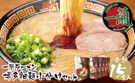 G52-02 至極の天然とんこつ!!一蘭ラーメン博多細麺小分けセット